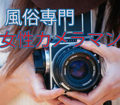カメラまん