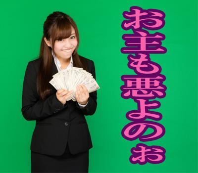 金を持つ女