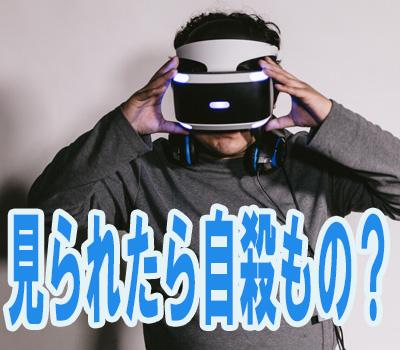 VRを見る男