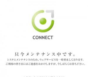 コネクトオフィシャルサイト